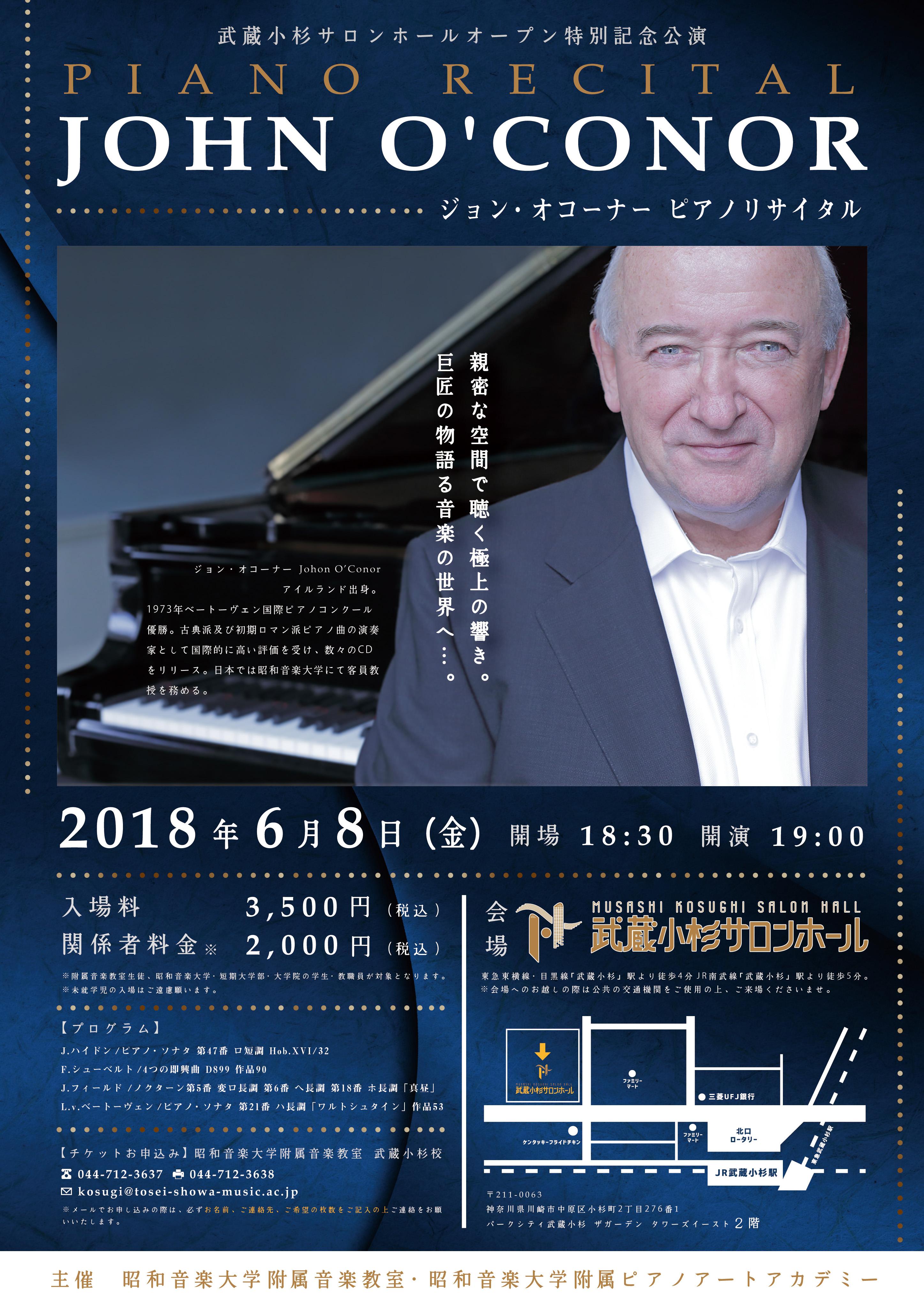 ジョン・オコーナーピアノリサイタル