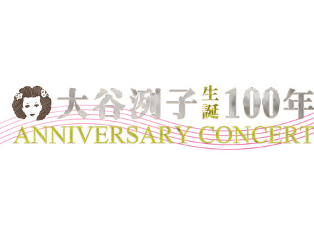 大谷洌子生誕100年Anniversary Concert