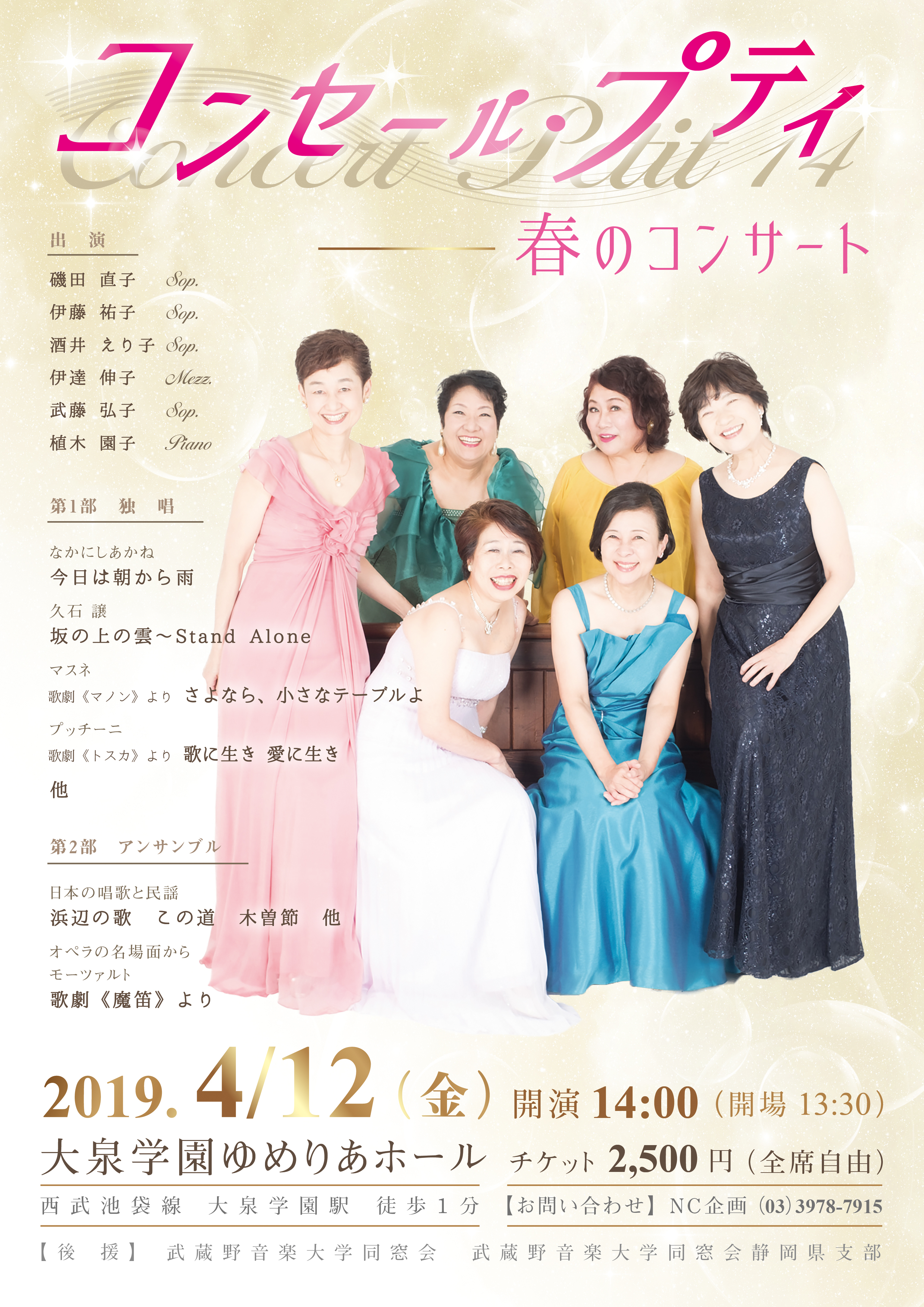 コンセール・プティ春のコンサート