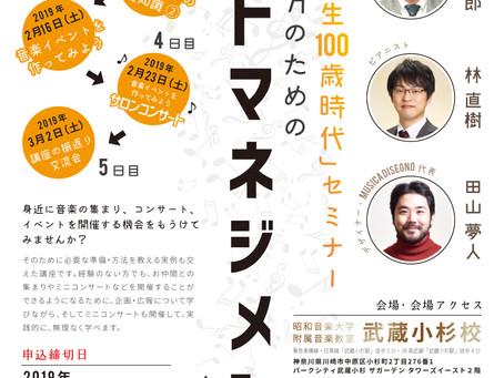 神奈川県委託事業「かながわ人生100歳時代ネットワーク」の『中高年の方のためのアートマネジメント支援講座』