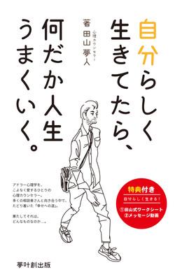 Kindle書籍「自分らしく生きてたら、何だか人生うまくいく。」