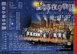 オペラ『聖なる夜の物語』