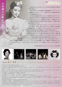 大谷洌子生誕100年Anniversary Concert裏面
