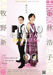 ピアノリサイタル3稿修正3_350x-100.jpg