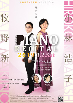 小林浩子×牧野新ピアノリサイタル