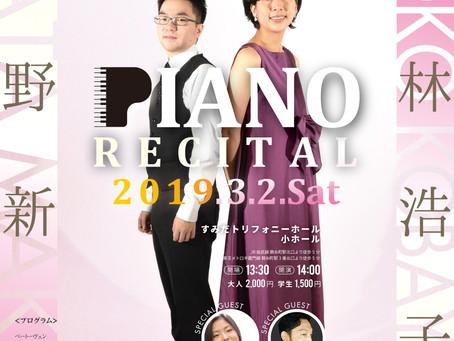『小林浩子×牧野新 ピアノリサイタル』チラシデザイン