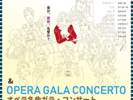 歌劇《ジャンニ・スキッキ》&オペラ名曲ガラ・コンサートチラシデザイン