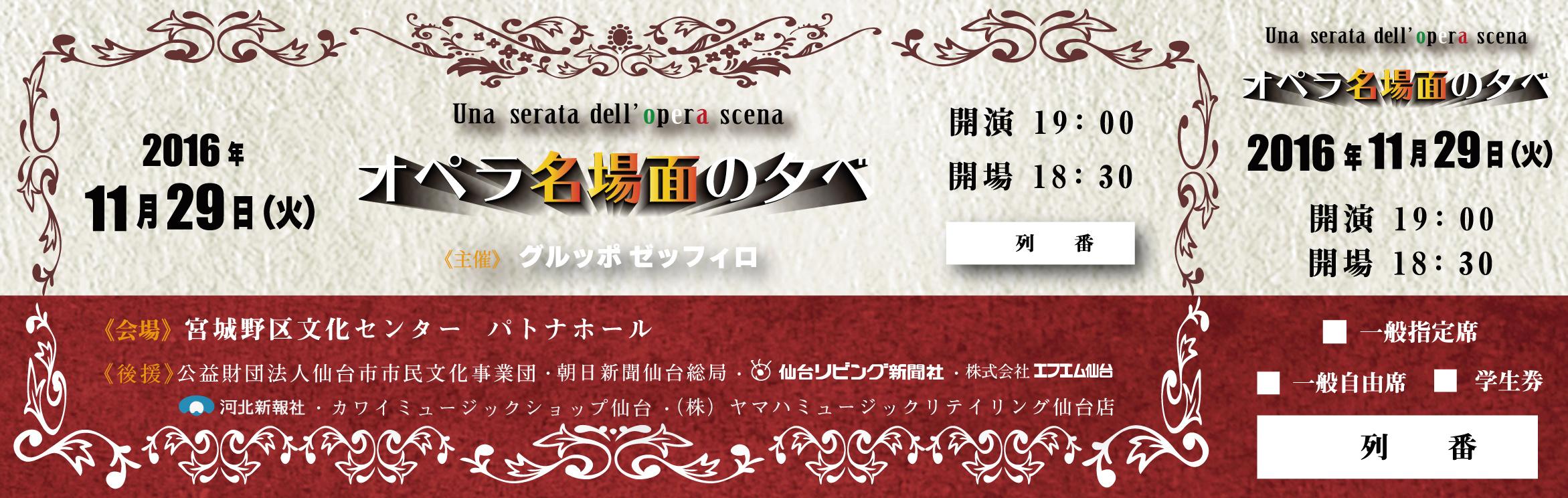 オペラ名場面の夕べ チケットデザイン