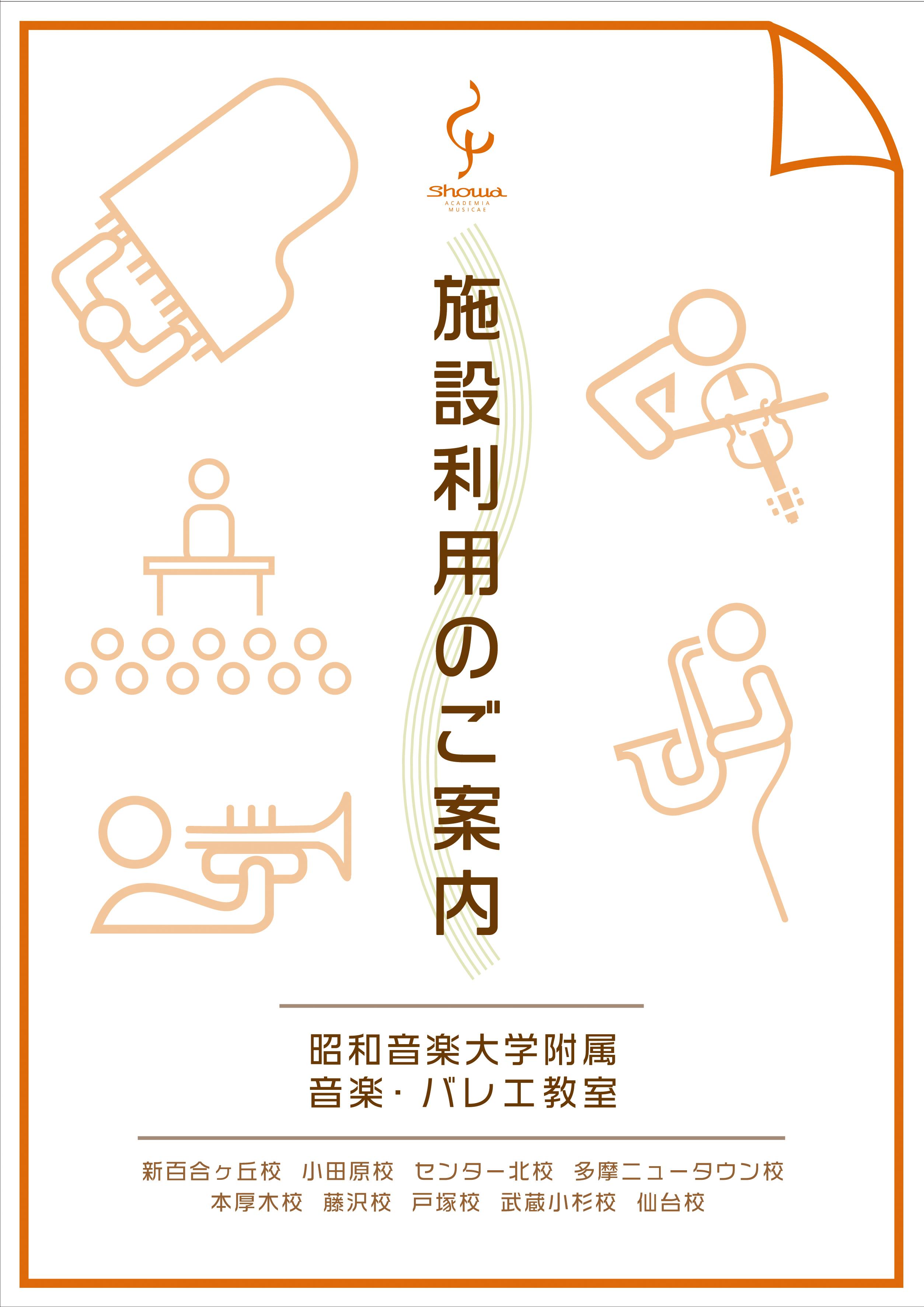 昭和音楽大学附属音楽教室施設利用パンフレットデザイン