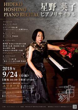 「星野英子ピアノリサイタル」