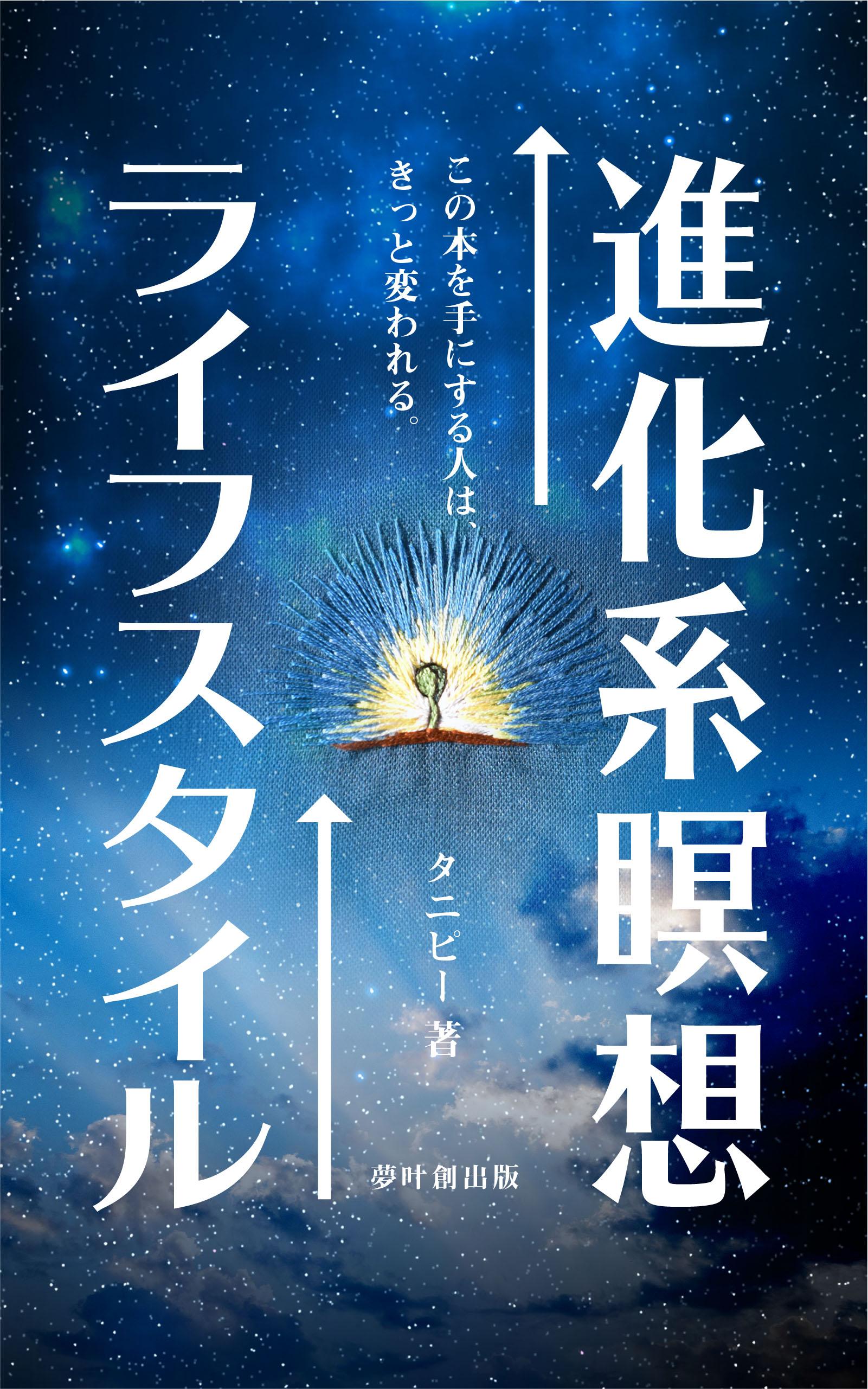 Kindle書籍「進化系瞑想ライフスタイル」