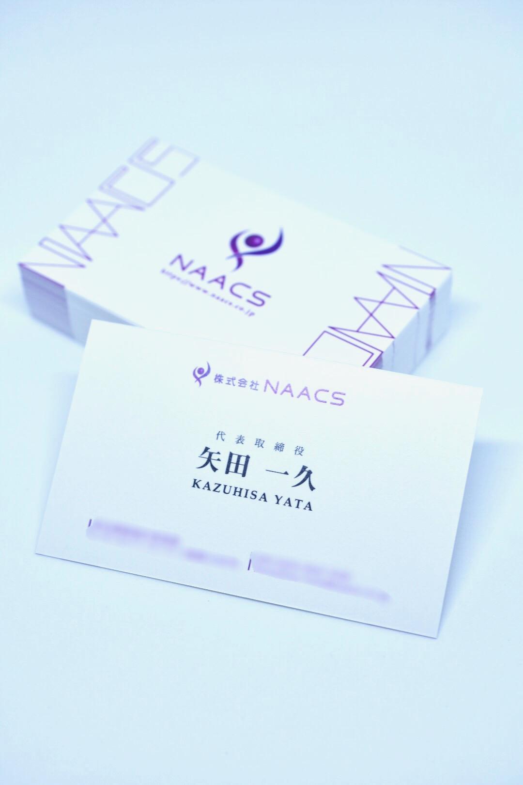 株式会社NAACS様名刺デザイン