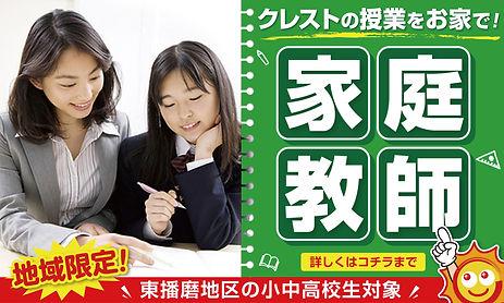 bn_kateikyoushi.jpg