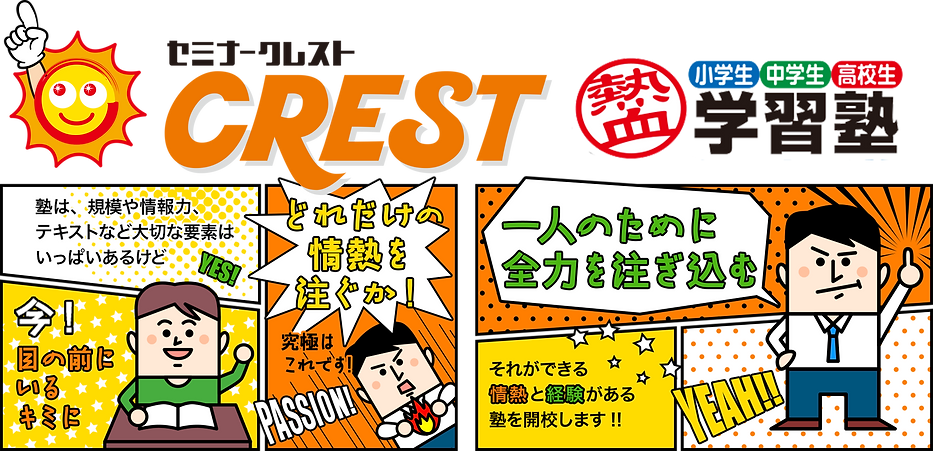 cresばんえr.png