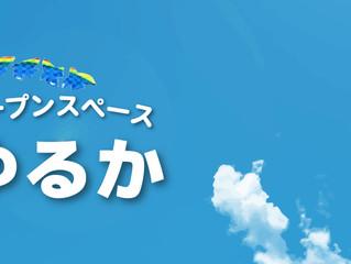 山本さんの投稿に応えようの会 延期のお知らせ