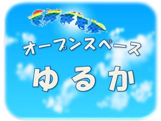 ゆるか忘年会!!
