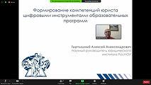 ИрРО МАТГиП конференция 4.jpg
