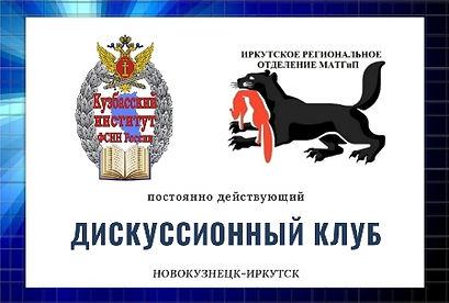 Дискуссионный клуб (эмблема)_page-0001.j