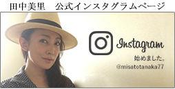 tanaka_instagram.jpg