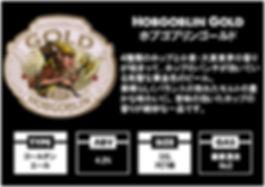 Hobgoblin Gold.jpg