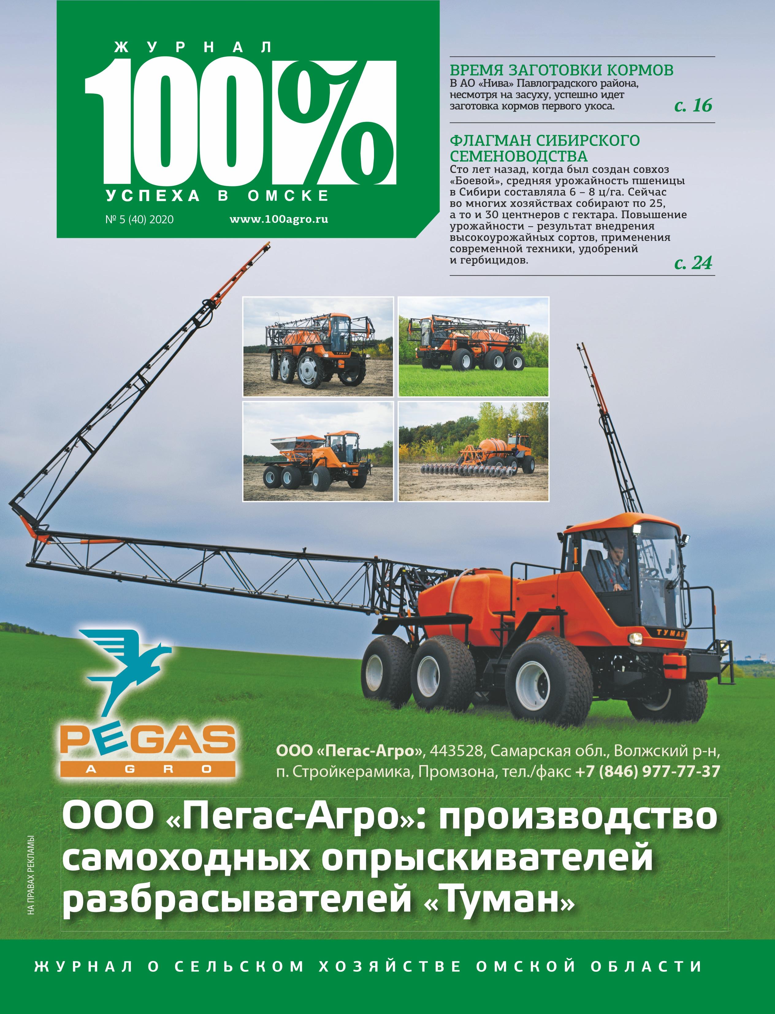 №05 2020