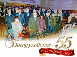 Богоуховское - 55 успешных лет
