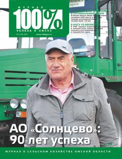 № 04 2020