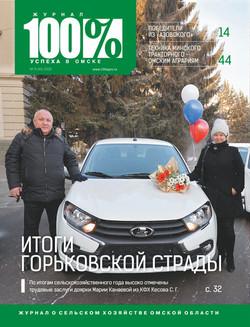 №09 2020