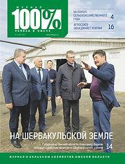 № 03 2021.jpg
