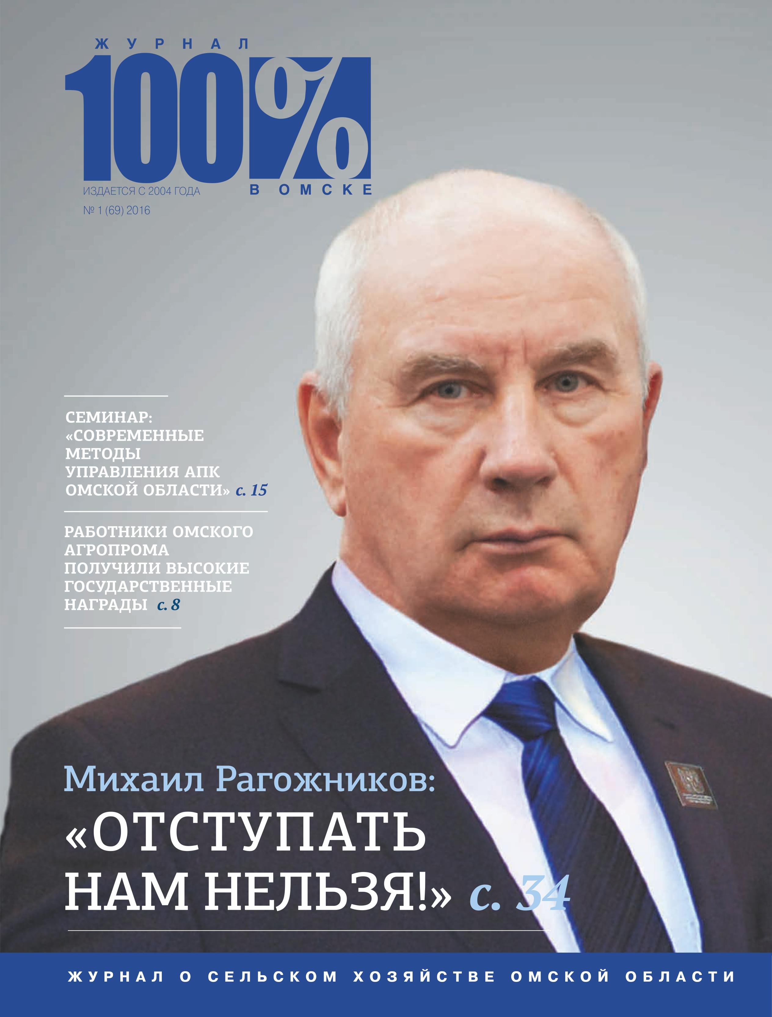 №1 2016