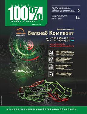 № 05 2021.jpg