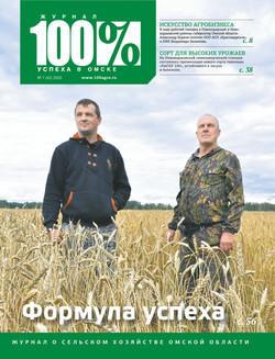 №07 2020