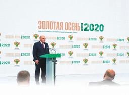 «АГРОСАЛОН–2020» И «ЗОЛОТАЯ ОСЕНЬ»