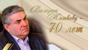 Валерию Житкову - 70 лет