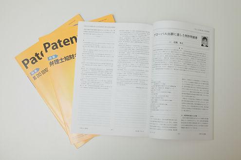 弁理士会Patent誌