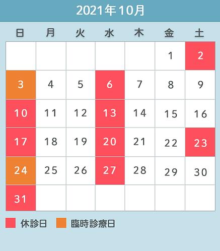 calendar_2110.png