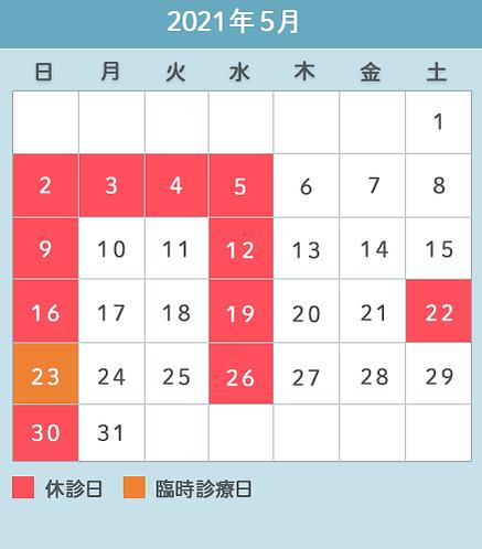 calendar_2105.png