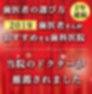 歯医者の選び方2年連続バナー2019 224×229.png