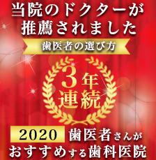 歯医者の選び方3年連続バナー2020 224×229.png