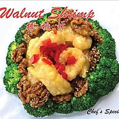 Walnut Shrimp (核桃虾)