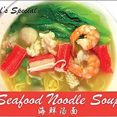 Seafood Noodle Soup (海鲜面)