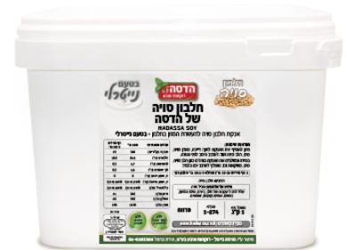 """אבקת החלבון הישראלית """"הדסה"""" / The Israeli vegan protein powder Hadassa"""