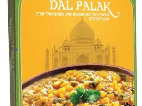 התבשילים המוכנים של MAMA INDIA