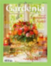 gardenia dic 2016 copertina.jpg