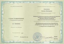 Диплом Имедис Божевикова С В 1 001.jpg