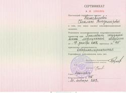 Сертификат отолор.jpg