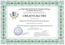 Сертификат РУДН 2 001