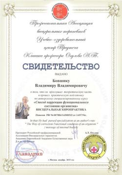Свидетельство Висцеральной хиропрактики Бовшик Владимир 001