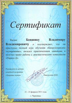 Сертификат (Биорезонансная диагностика).jpg