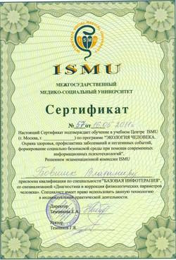 Сертификат ISMU Медико-социальный университет..jpg